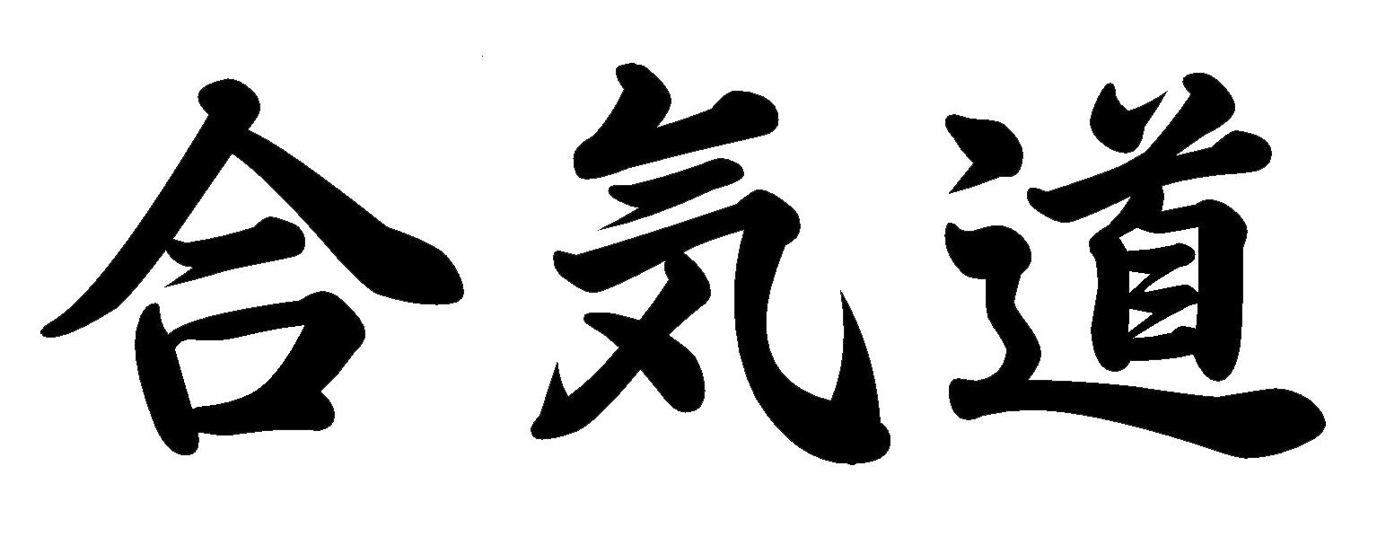 Cercle Cadurcien d'Aïkido